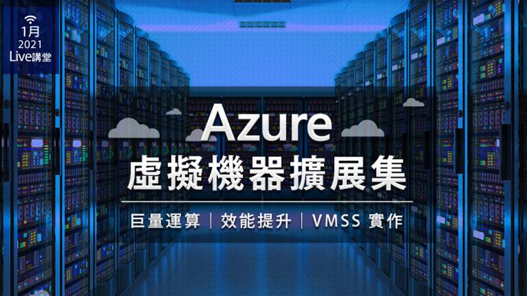 Azure 虛擬機器擴展集