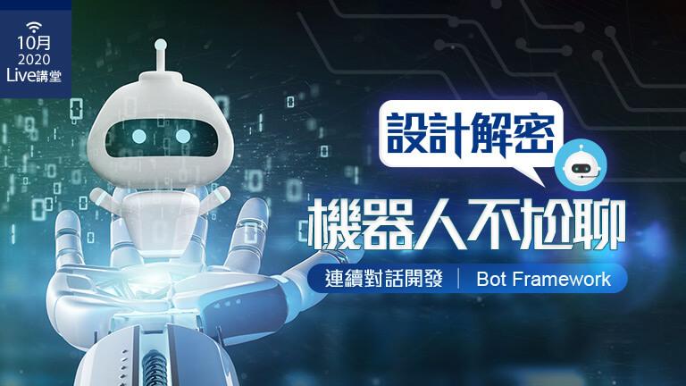 機器人不尬聊設計解密