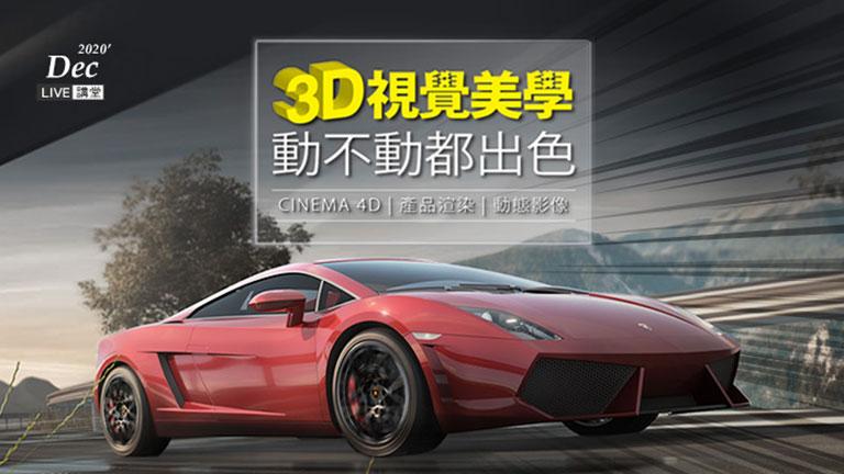 3D視覺美學:動不動都出色