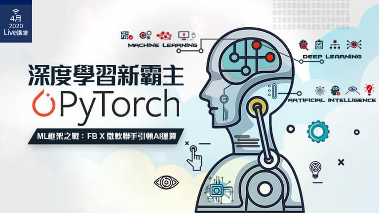 深度學習新霸主PyTorch