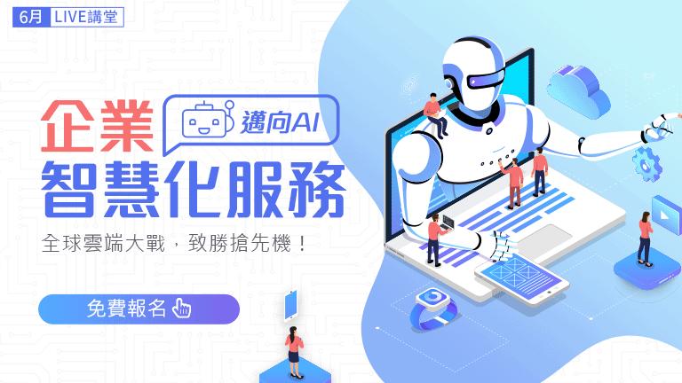 邁向AI:企業智慧化服務