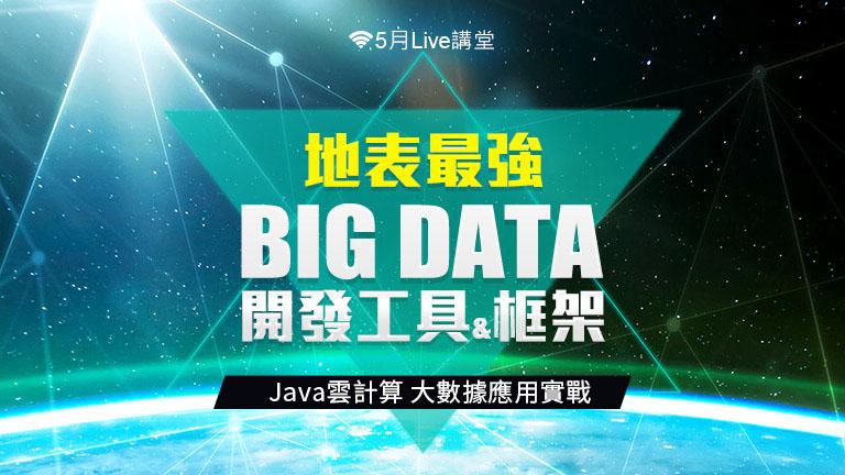 地表最強:大數據開發工具及框架