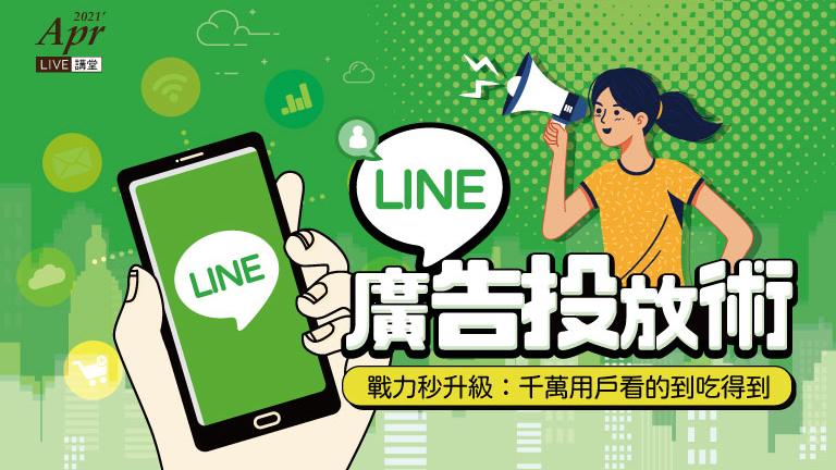 LINE廣告投放術