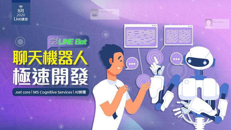 Line Bot聊天機器人極速開發!