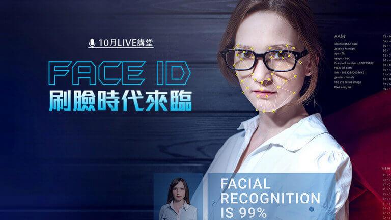 Face ID刷臉時代來臨:Cloud Vision API