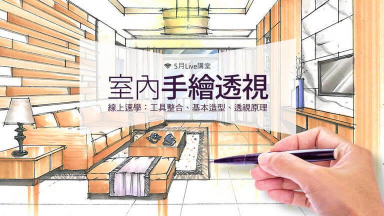 室內手繪透視設計:工具整合、基本造型、透視原理