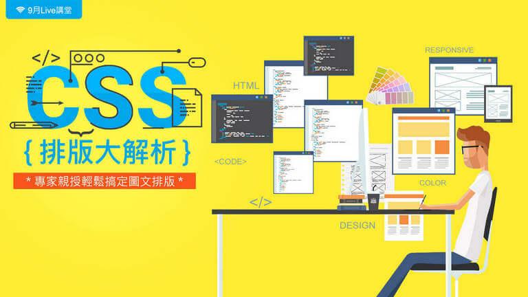 CSS排版大解析:CSS Float應用