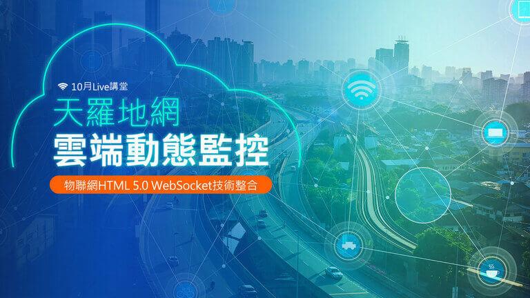 雲端動態監控:物聯網HTML 5.0 WebSocket技術整合