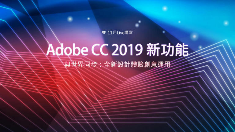 Adobe CC 2019 新功能:與世界同步:全新設計體驗創意運用