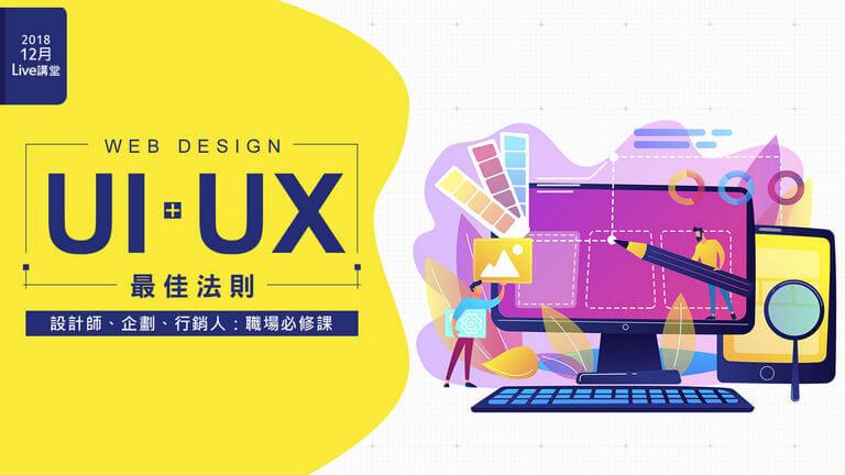 UI / UX職場必修課:網頁設計最佳法則