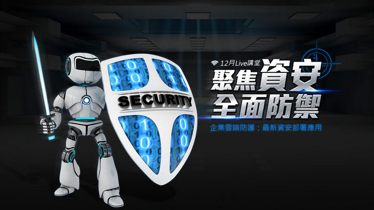 聚焦資安,企業雲端防護:最新資安部署應用!