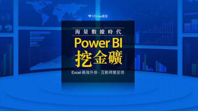 Power BI 挖金礦:Excel最強外掛,資料視覺呈現