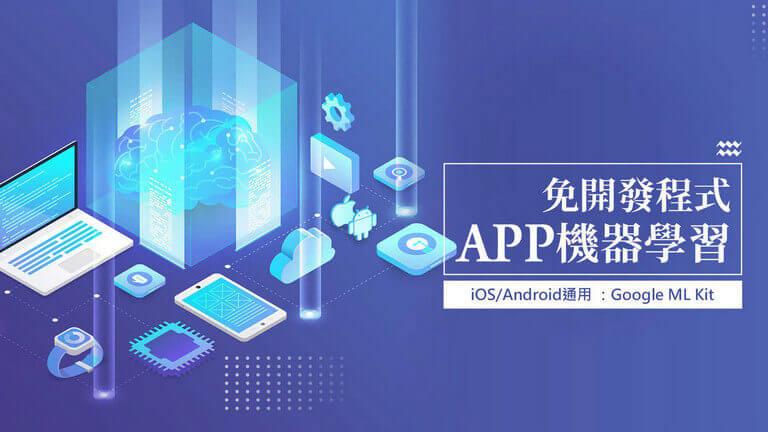 APP機器學習&AI應用開發:Google ML Kit