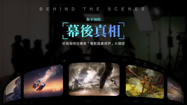 Behind The Scenes!你不知道的幕後真相
