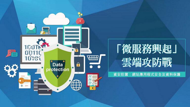 資安與雲端攻防戰:網站安全與資料保護