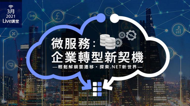 微服務:企業轉型新契機