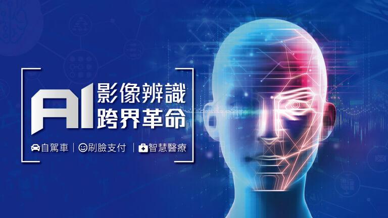 AI影像辨識跨界革命