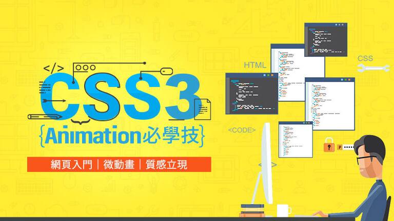 CSS3 Animation必學技
