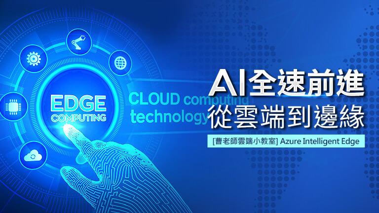 AI全速全進,從雲端到邊緣