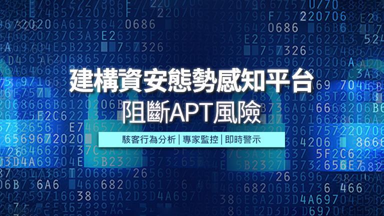 建構資安態勢感知平台 阻斷APT風險