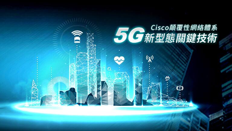 5G新型態關鍵技術