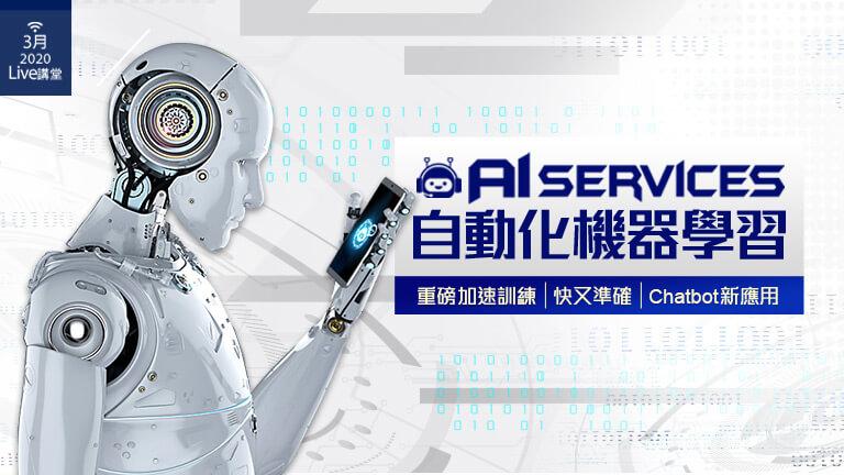 AI Services與自動化機器學習