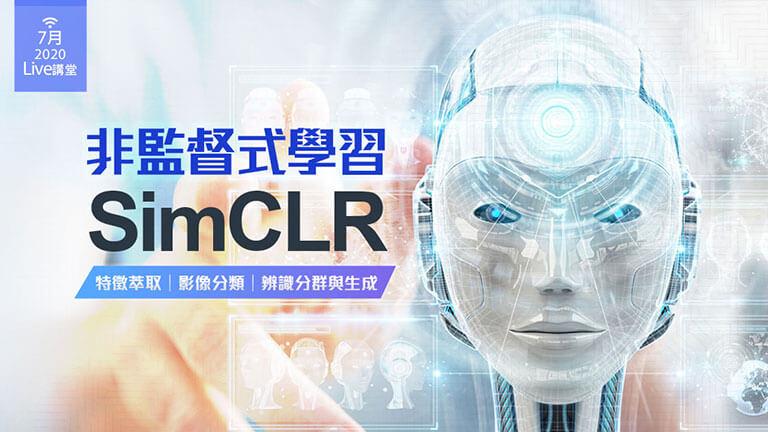 非監督式學習:SimCLR