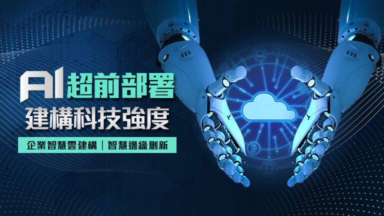AI超前部署 建構科技強度