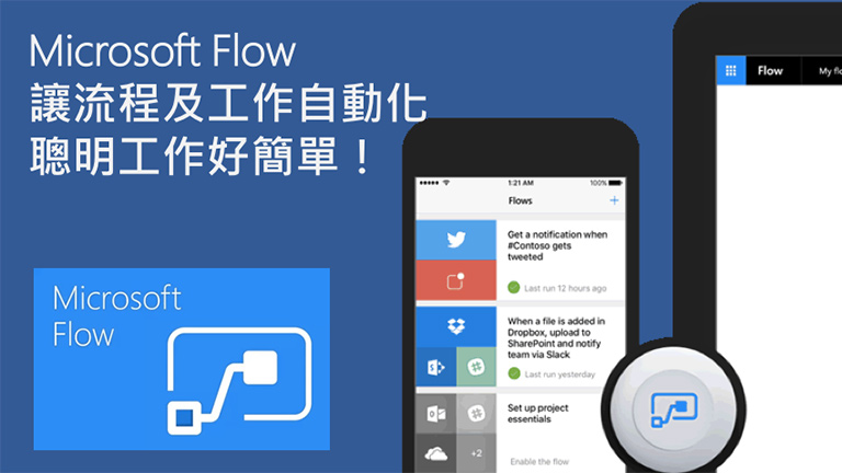 Microsoft Flow讓流程及工作自動化,聰明工作好簡單