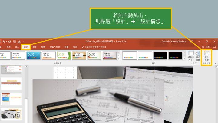 Powerpoint圖庫集設計構想讓圖文編排不再了無新意巨匠電腦部落格