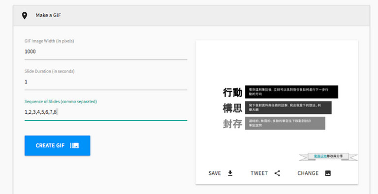 用Google簡報製作GIF動畫:教學行銷投影片自動轉動畫圖