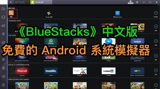 bluestacks 中文 版