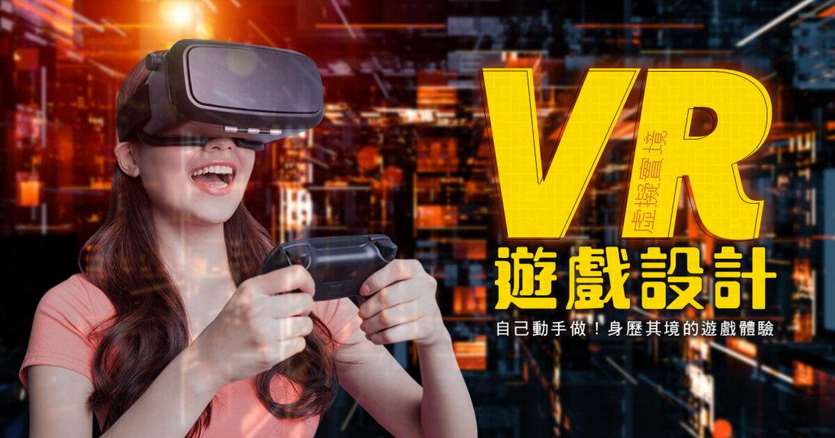 VR遊戲製作課程,自己動手打造最夯VR虛擬實境遊戲!
