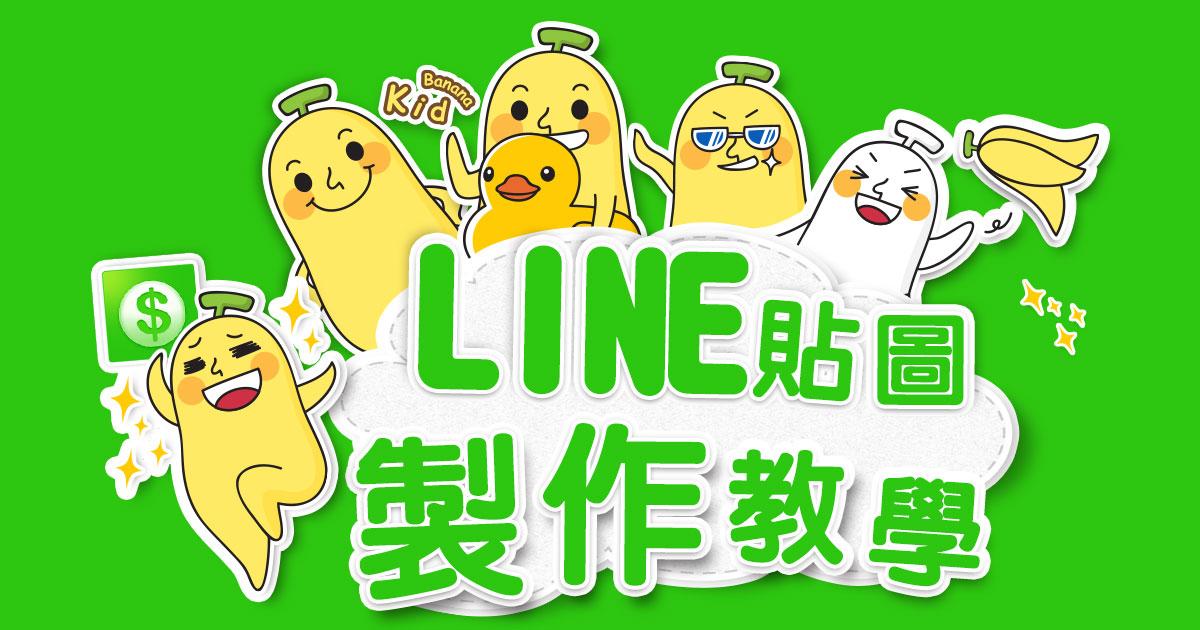 時下最夯line貼圖製作教學,讓你的line貼圖設計登上排行榜!