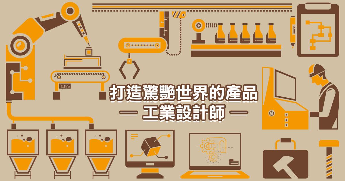 打造驚艷世界的產品!工業設計課程帶你成為工業設計師!