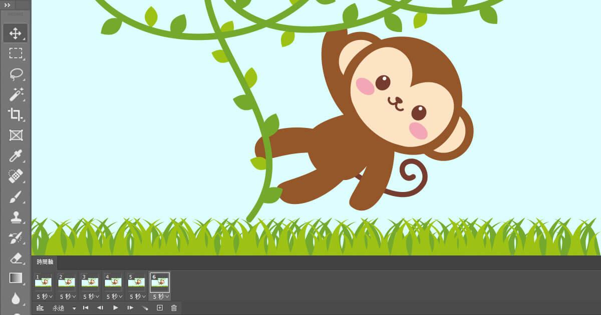 簡易動畫製作6步驟,用PhotoShop影格動畫做出GIF