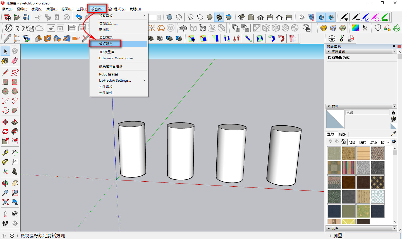 Sketchup的快速鍵定義:由「功能表→視窗→偏好設定」中設定