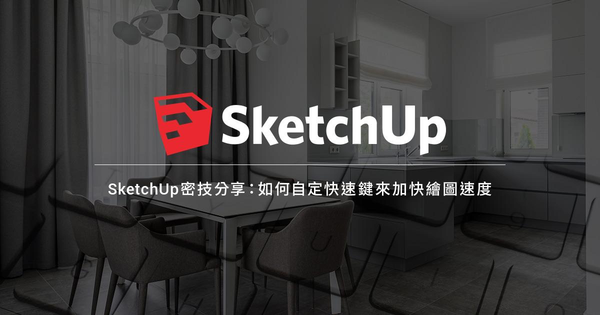Sketchup密技分享:如何自定快速鍵來加快繪圖速度
