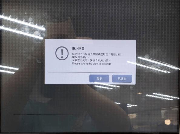 列印控制需要通知店員開啟「電腦」鍵
