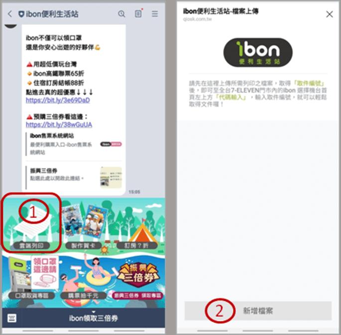 ibon line@官方帳號擷圖