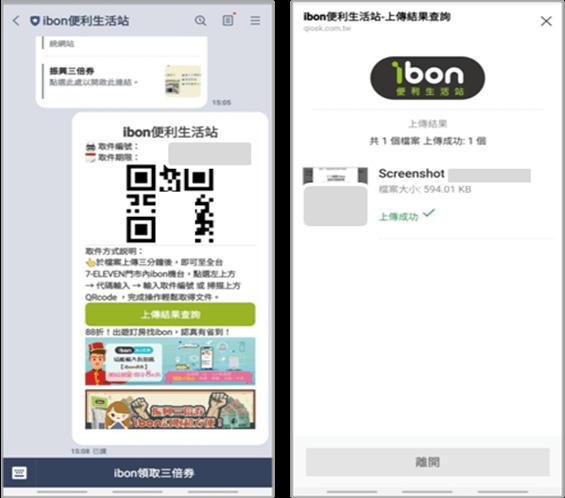 ibon line@官方帳號擷圖-2