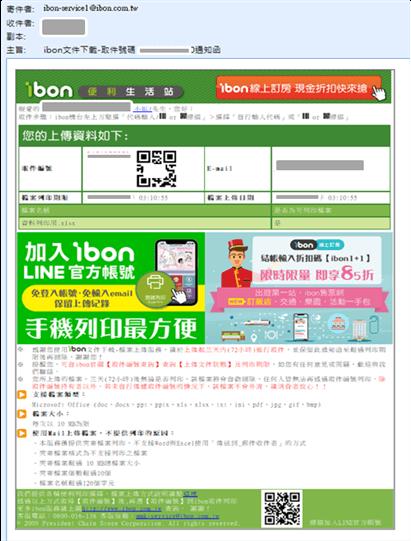 將文件寄去ibon指定mail也可以列印