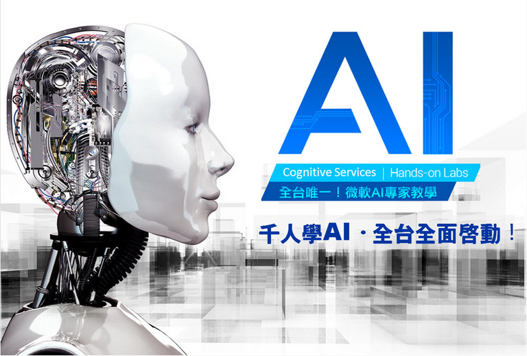 AI人工智慧課程-Big Data大數據分析實作-巨匠電腦