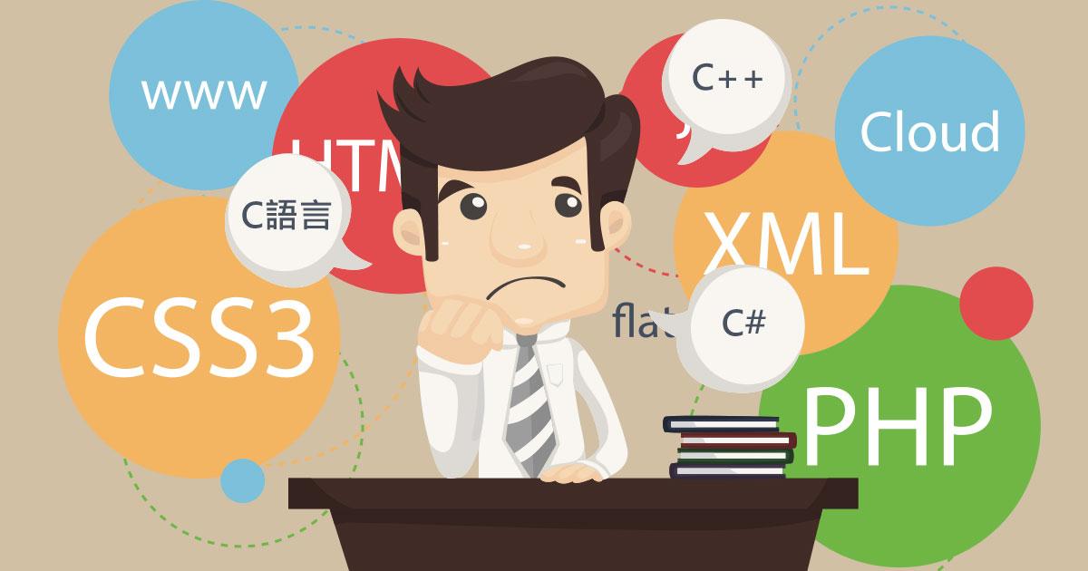 大家在說的C語言,C、C++、C#差異到底是什麼?