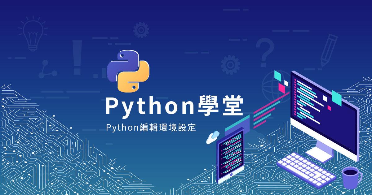 【Python學堂】Python編輯環境設定