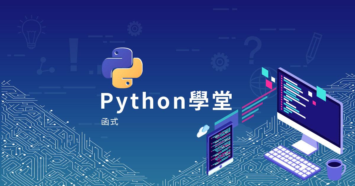 【Python學堂】新手入門第七篇-Python函式