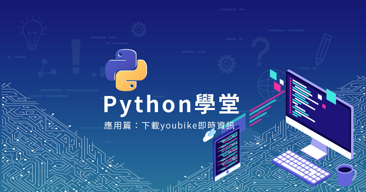 【Python學堂】新手入門第八篇-Python應用篇:下載youbike即時資訊