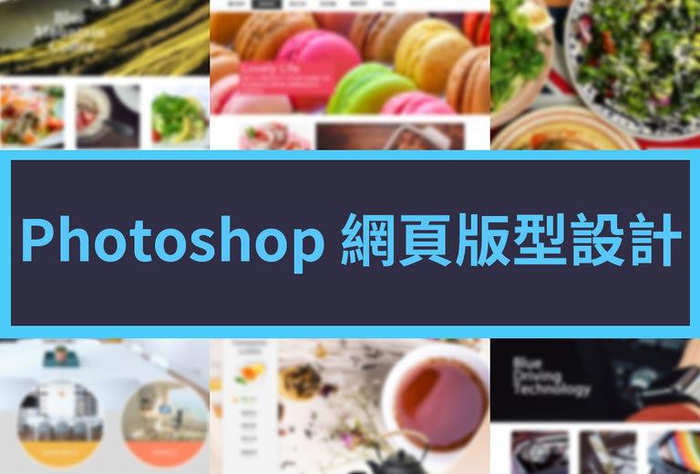 Photoshop CC網頁版型設計