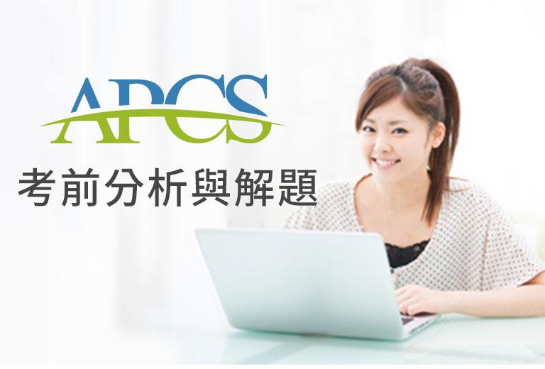 APCS考前分析與解題