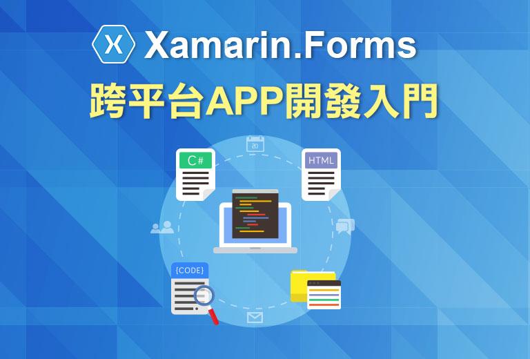 窩課360-Xamarin.Forms 跨平台APP開發入門